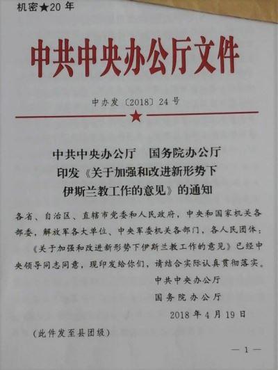 中共遏制回教去中國化 世維會批限制信仰