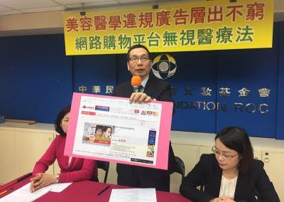 消基會:8成6美容醫學診所違法促銷經營