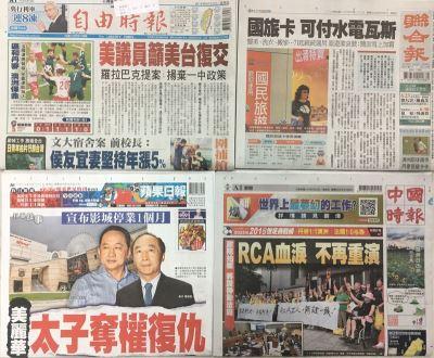 107年6月22日台灣各報頭條速報