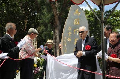 李登輝琉球悼念台灣人戰亡者 題字揭碑