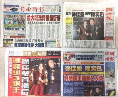 107年6月24日台灣各報頭條速報