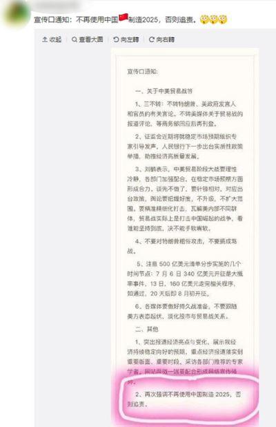 貿易戰當頭  陸媒被下令:別提中國製造2025