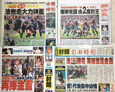 107年7月16日台灣各報頭條速報