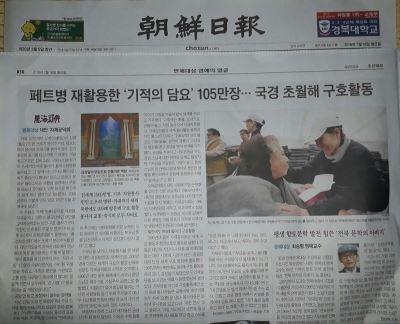 慈濟獲韓國萬海和平獎  也曾伸援北韓饑荒