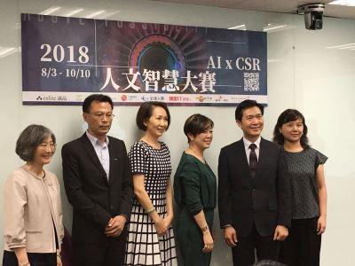 AI結合CSR 擴大社會影響力