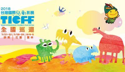 國際兒童影展免費看 巡迴屏東花蓮雲林