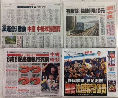 107年7月17日台灣各報頭條速報