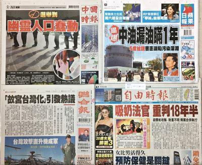107年7月18日台灣各報頭條速報