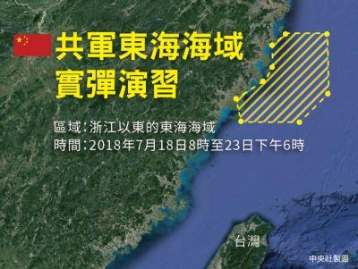 共軍東海演習武嚇台灣是虛 針對美日安保為實