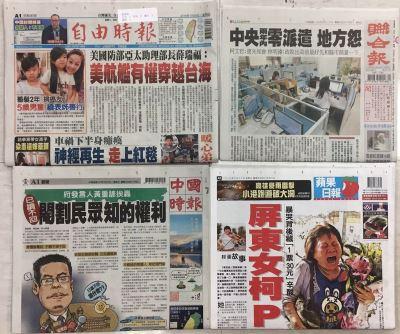 107年7月20日台灣各報頭條速報