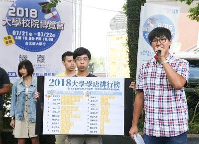 大学博览会场外 反教盟呼吁:小心学店