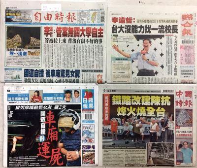 107年7月21日台灣各報頭條速報