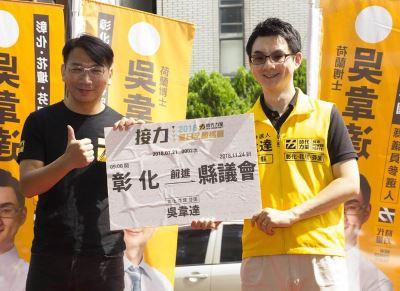 时力抢攻彰化议员 吴韦达成立竞选办公室
