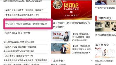 广州中山大学学生会太官僚  中纪委也发文批评