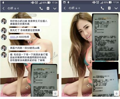 暑假桃色騙局單週百場 警籲慎防網路陷阱