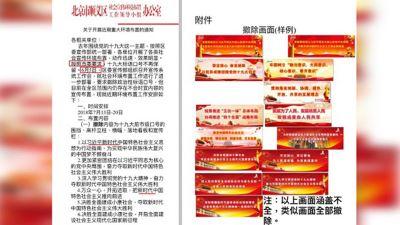 捧習熱急凍  北京順義下令限期拆除宣傳看板