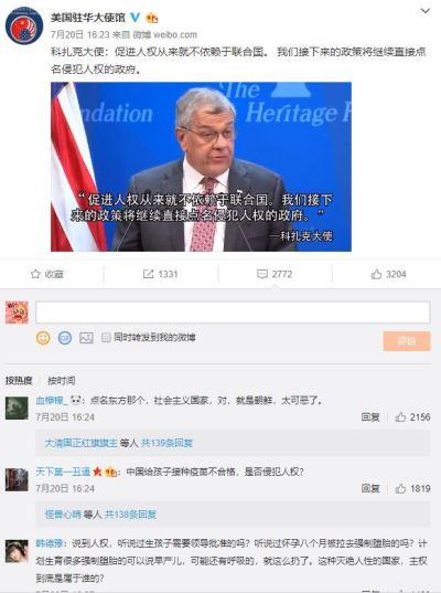 陸嚴控假疫苗輿論 網民改去美使館微博留言