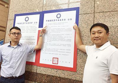 藍青工總會長改選  向40歲以下黨員招手