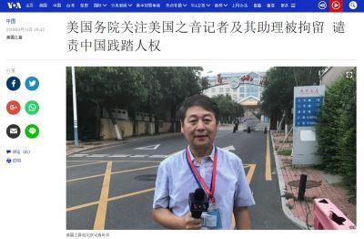 美國記者濟南採訪被帶走 官方譴責北京踐踏人權