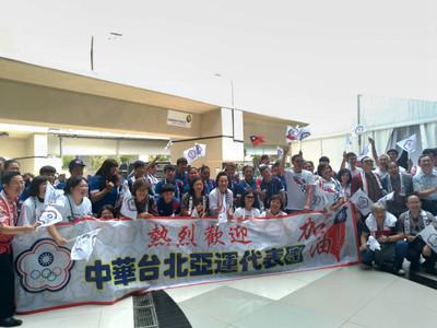 中華台北亞運代表團抵雅加達 僑胞迎接打氣