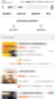 85度C疑遭中國網路平台封殺 公司:難以左右