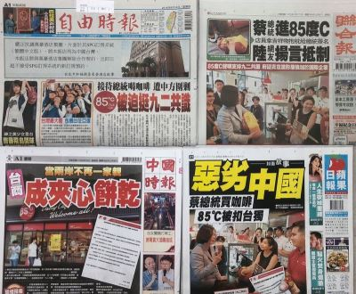 107年8月16日台灣各報頭條速報