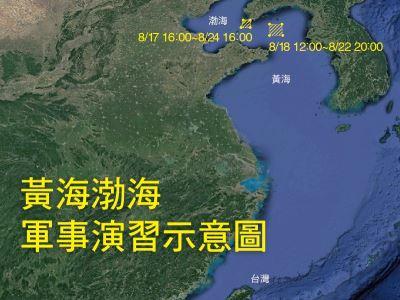 國產航艦再海試?黃渤海17日起有軍事行動