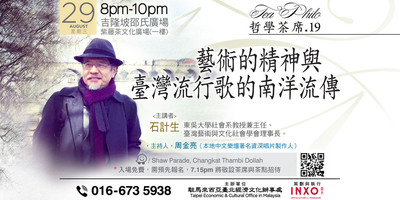 駐馬處哲學茶席 石計生將分享台灣流行歌文化