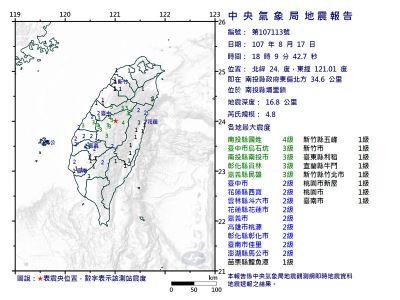 南投埔里規模4.8地震 最大震度4級