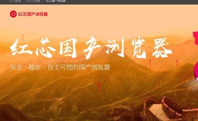吹噓中國唯一瀏覽器內核被抓包  紅芯道歉