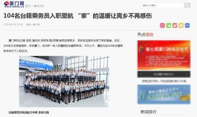 廈門航空再添104名台籍空姐 目標招聘千人