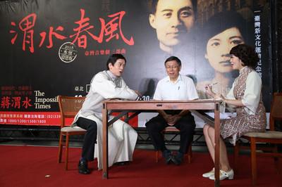 渭水春風音樂劇 大稻埕戲苑10月開演
