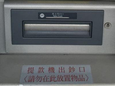 全台ATM上午當機2小時 跨行提款轉帳受影響