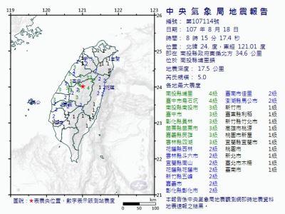 南投埔里地震規模5 最大震度4級