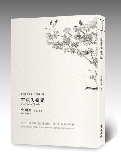 曼布克獎國籍事件 吳明益堅持代表台灣的聲音