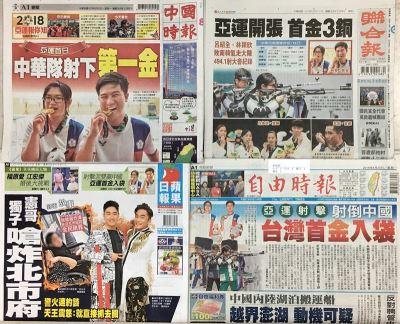 107年8月20日台灣各報頭條速報