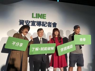 LINE攜手內政部 宣導資安送貼圖