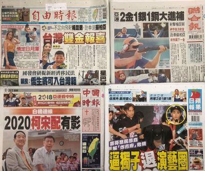 107年8月21日台灣各報頭條速報