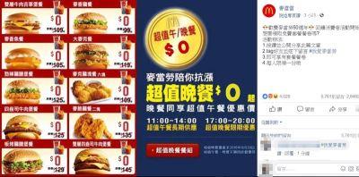 網傳送免費餐券 麥當勞:假的