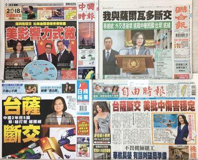 107年8月22日台灣各報頭條速報