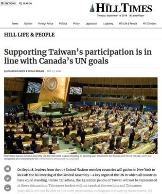 聯大開議 加媒刊文籲加國支持台灣參與聯合國