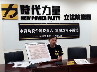 黃國昌:中資來台違法炒股 籲金管會提對策