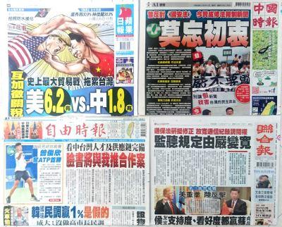 107年9月19日台灣各報頭條速報
