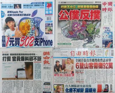 107年9月20日台灣各報頭條速報
