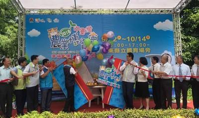 中秋連假登場 中台灣農業博覽會拚買氣