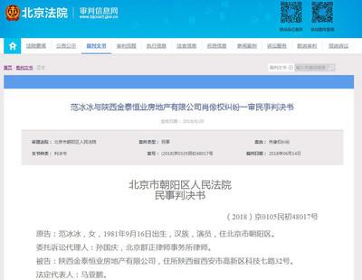 北京公布范冰冰列6案原告  另涉李晨一案
