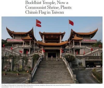 彰化碧雲禪寺升五星旗  紐時關注中國影響力
