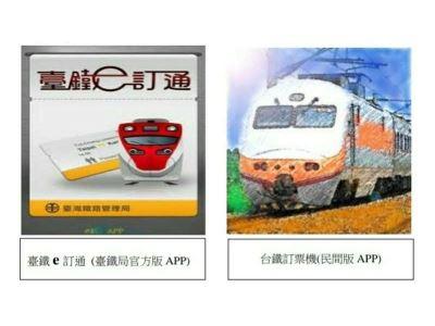 民間版台鐵訂票APP  設計者違法送檢方偵辦