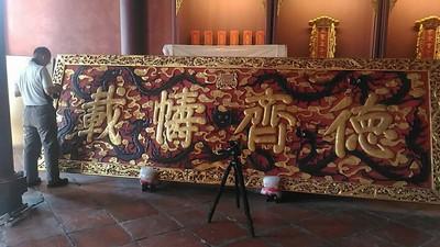 台南孔廟整修 八方御匾下架近距離展出