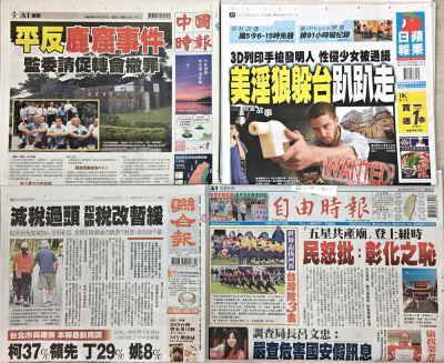 107年9月21日台灣各報頭條速報
